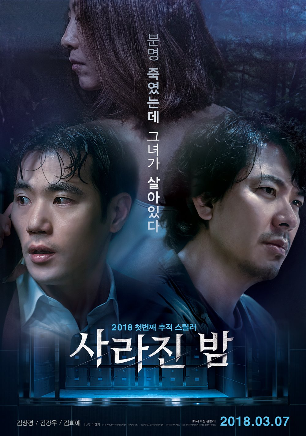 Nonton Film Streaming Download Legal/Trailer The Body (사라진 ...