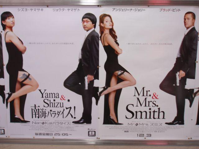 wow...Film versi Korea nih....Liat.. 1_mrsmithus3